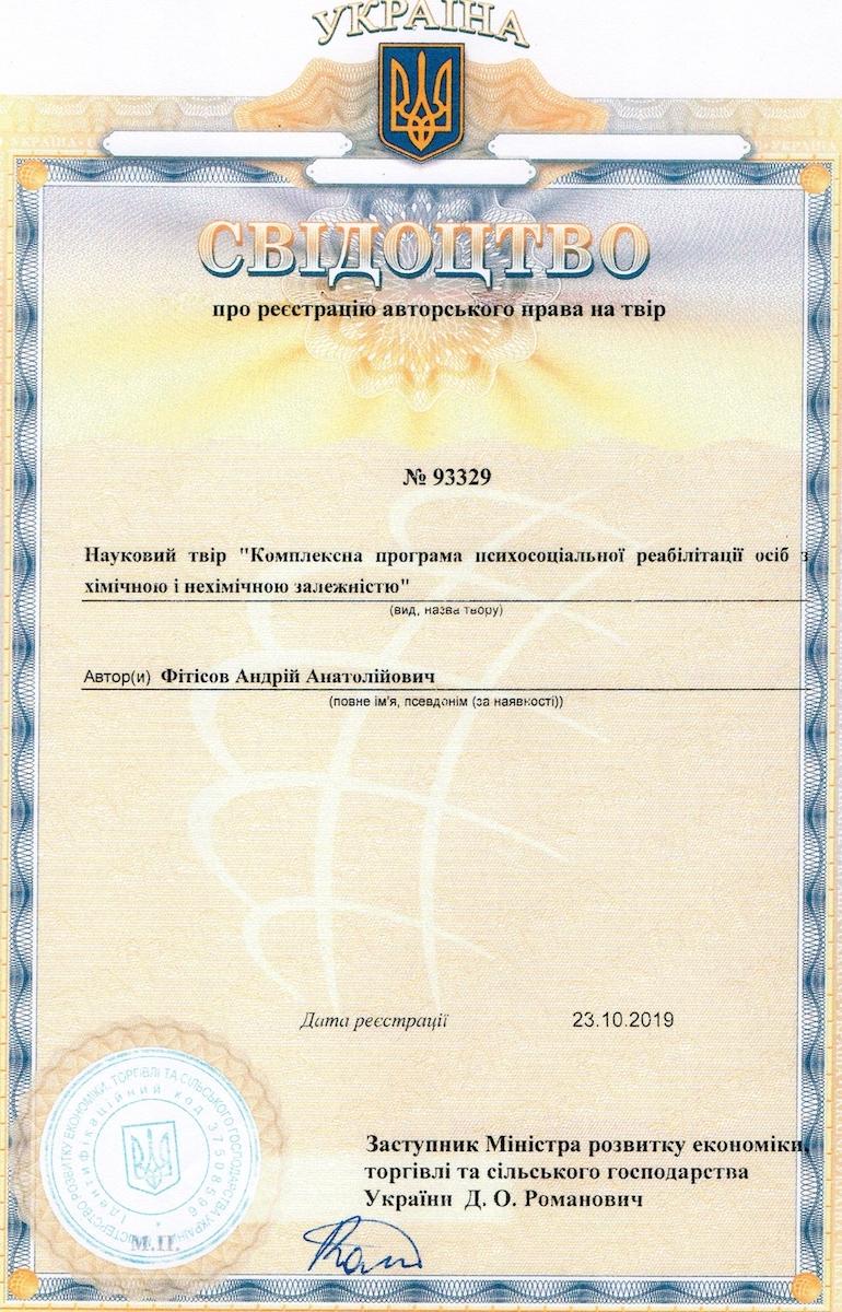 Авторское право на программу реабилитации